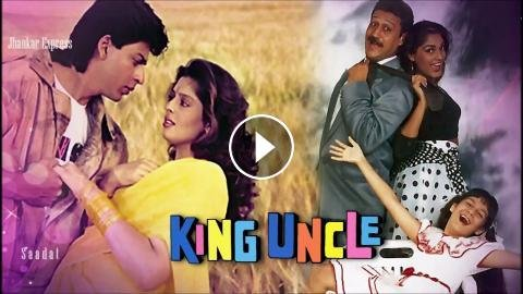 ���� King Uncle 1993 ����� HD