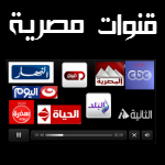 ����� ����� �� ����� - Egypt TV Channels Online Live