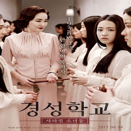 Watch The Silenced 2015 korean Movie Online Free