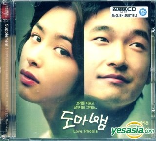 Watch Love Phobia 2006 korean Movie Online Free