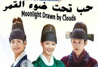 ãÓáÓá Moonlight Drawn by Clouds ÍáÞÇÊ ßÇãáÉ ãÊÑÌãÉ