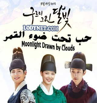 ãÓáÓá ÍÈ ÊÍÊ ÖæÁ ÇáÞãÑ – Moonlight Drawn by Clouds ãÊÑÌã