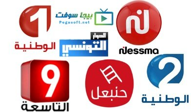 ����� ������ �� ����� - Tunisia TV Channels Online Live