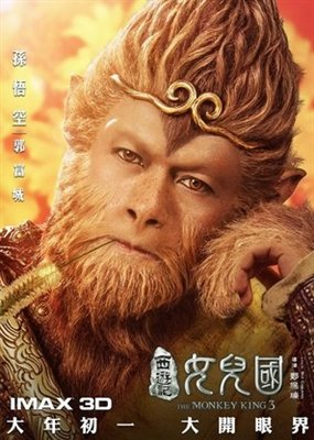 Ёнбг Revival Of The Monkey King 2020 г —ћг