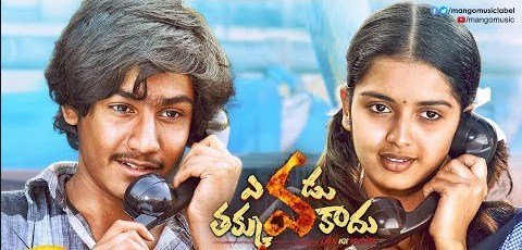 Evadu Thakkuva Kadu 2019 Full Movie Watch Online Free