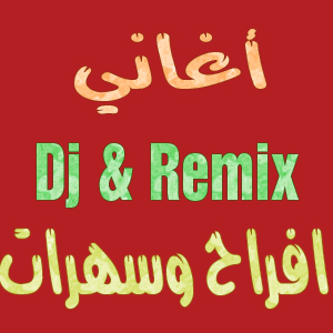 اغاني اعراس وسهرات Dj & Remix mp3